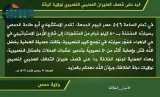 IS Claims Suicide Bombing in Homs Killing, Wounding 50 in Revenge for Airstrike in ar-