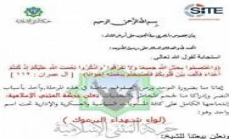 IS-Affiliated al-Yarmouk Martyrs Brigade and al-Muthanna Islamic Movement Merge in Daraa