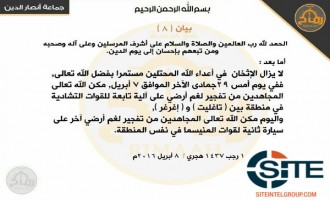 Ansar Dine Claims Bombing Chadian, MINUSMA Military Vehicles in Mali