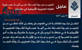 IS Claims its First Attack in Somalia, Bombing AMISOM Vehicle in Capital