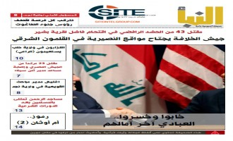 "IS Interviews Security Official for ""Najd Province"" in Saudi Arabia in al-Naba Newspaper"