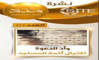 AQAP Charges UAE-Backed Forces with Assassinating Scholars in 2nd Issue of Madad Bulletin