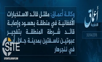 Amaq Reports IS Killing Afghan Intel Commander in Jalalabad the Same Day as Afghan Intel HQ Suicide Bombings in Kabul