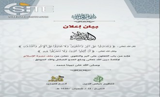 AQ-aligned Hurras al-Deen and Ansar al-Tawhid Announce Alliance