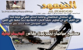 "Interview with Herat Jihadi Official - ""al-Samoud,"" Issue 76"