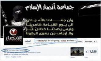 Facebook Page Serves as Official Facebook Outlet for Ansar al-Islam