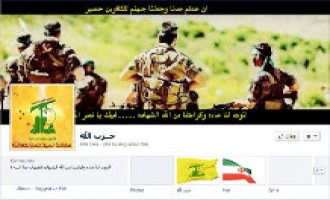 Facebook Page Dedicated to Hezbollah Promotes Militant Group's Material