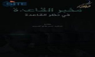 Message Attributed to AQAP's Chief Bomb Maker Calls for Attacks on U.S., Disputes al-Jazeera Documentary