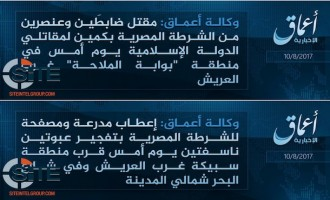 IS' 'Amaq Reports Ambushing, Detonating Explosives on Egyptian Police Near Arish, North Sinai