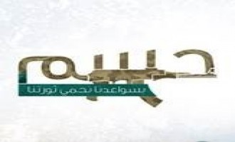 Egypt-based Hasam Movement Reiterates Vow to Continue Jihad in Eid al-Adha Message