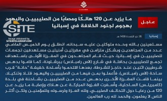"IS Issues Formal Communique for Spain Attacks, Claims Killing and Wounding Over 120 ""Crusaders"" and Jews"