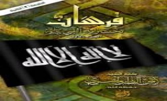 As-Sahab Publishes Second Edition of Zawahiri Book