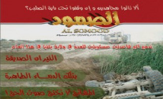"Afghan Taliban Releases 79th Issue of ""al-Samoud"" Magazine"