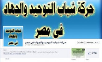 Egyptian Salafist Group Announces Establishment, Rejects Constitution