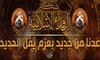 Top-Tier Jihadist Forums Return Online