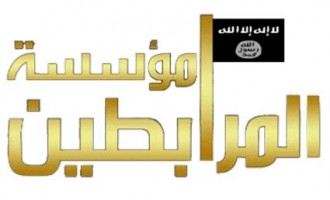 Tawhid and Jihad in West Africa Announces Media Arm