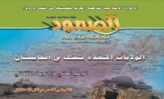 "Afghan Taliban Releases 80th Issue of ""al-Samoud"" Magazine"