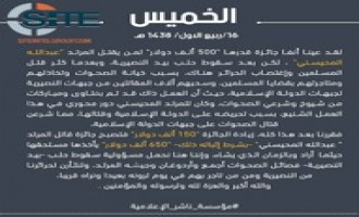 Pro-IS Group Increases Bounty on Pro-JFS Cleric Abdullah al-Muhaysini