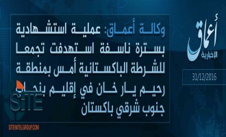 IS' 'Amaq Reports Suicide Bombing on Police in Pakistan's Punjab Province