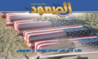"57th Issue of Afghan Taliban Magazine, ""al-Samoud"""