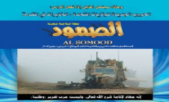 "Interview with Faryab Jihadi Official - ""al-Samoud,"" Issue 82"