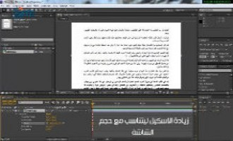 Jihadist Gives Tutorial for Posting Written Statements on YouTube