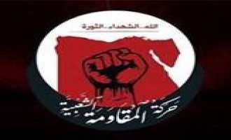 "Egyptian ""Popular Resistance Movement"" Threatens Pro-Government Companies and Media, Government Institutions"