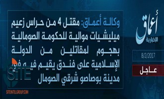 'Amaq Reports IS Fighters Responsible for Hotel Attack in Bosaso