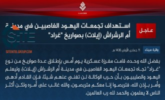 IS' Sinai Province Claims Rocket Attack on Israeli City of Eilat