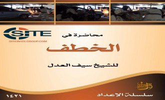 Al-Qaeda's as-Sahab Media Publishes Kidnapping Guide