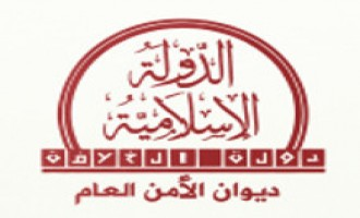 IS Releases Audio Reading of Statement Announcing Bounty on Jordanian Pilots, Listing Names of Pilots