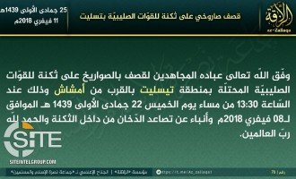 AQ's Mali Branch Claims Rocket Attack on MINUSMA Barracks in Tessalit