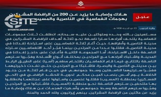 IS Claims Killing, Wounding Over 200 in Suicide Raids Involving 3 Teams of Fighters in Southern Iraq