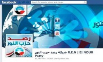 Egyptian Party Comments on Mali Intervention