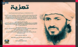 GIMF Gives Condolences for Death of Jihadi Ideologue's Wife