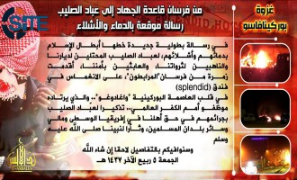 AQIM Claims Raid at Splendid Hotel in Burkina Faso