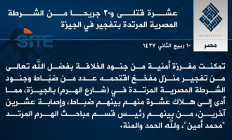 IS Claims Killing 10, Wounding 20 Egyptian Police in Bombing in Giza
