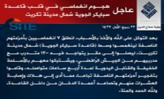 IS Claims 7-Man Suicide Raid on Camp Speicher in Tikrit
