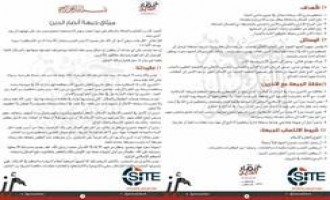 Ansar al-Deen Front Outlines Group's Beliefs and Methods as Organization