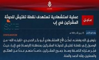 IS Division in Yemen's Ibb Governorate Claims Suicide Bombing at Houthi Checkpoint