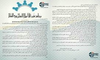 Shura Council of Scholars in Syria Urges JFS to Stop Support for Jund al-Aqsa