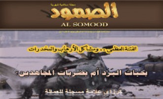 Afghan Taliban Releases 87th Issue of al-Samoud, Interviews Fighter