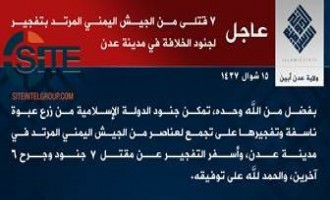 IS Division in Yemen Claims Killing 7 Soldiers in Aden