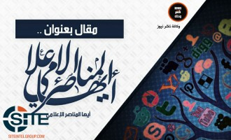 Pro-IS Group Urges Online Supporters Redouble Social Media Efforts, Incite Lone-Wolf Attacks in West