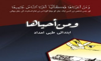 Al-Fajr Releases Urdu-Language First Aid Manual for Fighters
