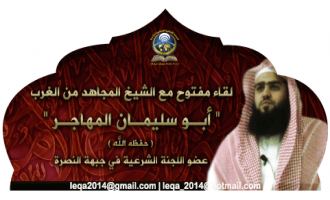 GIMF Announces Open Interview with Australian Cleric in al-Nusra Front