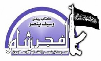 Fajr al-Sham Islamic Movement Declares Opposition to IS