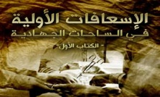 Nokhba Jihadi Media Releases Jihadist-Produced First Aid Booklet