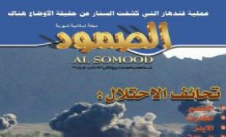"58th Issue of Afghan Taliban Magazine, ""al-Samoud"""