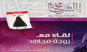 Al-Fajr Distributes New Magazine Dedicated to Muslim Women